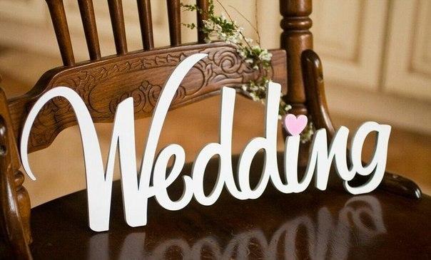 Слова из дерева на свадьбу