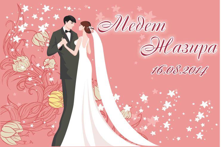 Плакаты и баннеры на свадьбу - Декор Свадеб 42