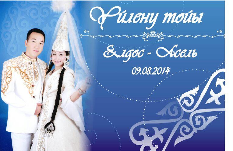 Поздравления на свадьбу на казахском языке prazdniki na nosu