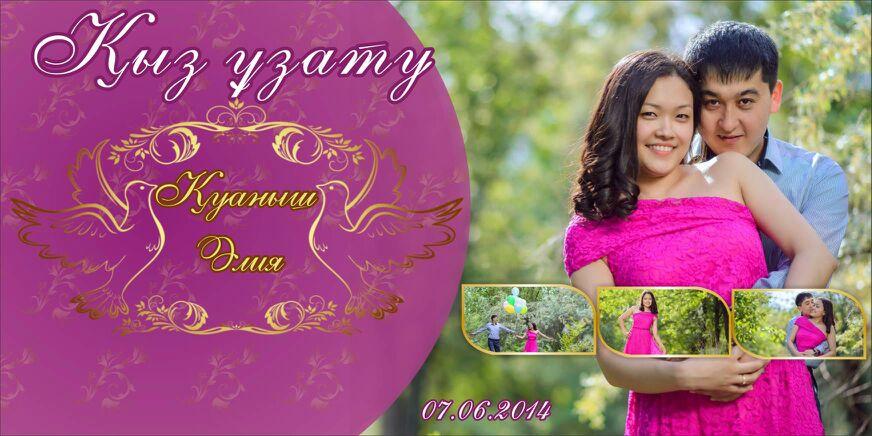 Баннеры на свадьбу 199